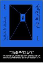 [세트] 살인의 문 - 전2권