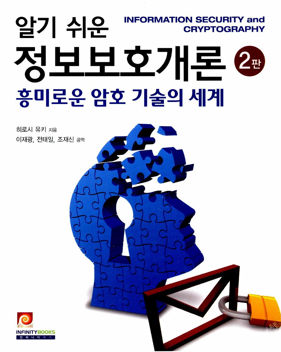 (알기 쉬운) 정보보호개론 : 흥미로운 암호기술의 세계 2판