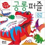 아기지능방 : 공룡 퍼즐