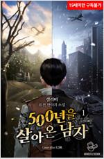 [세트] 500년을 살아온 남자 (총9권/완결)