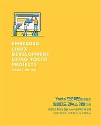 Yocto 프로젝트를 활용한 임베디드 리눅스 개발 : 유연하고 확장성 좋은 Yocto 프로젝트 첫 단계 / 2nd ed