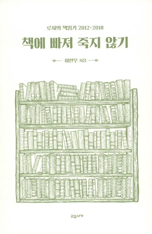 책에 빠져 죽지 않기 : 로쟈의 책읽기 2012-2018