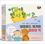 데이비드 워커의 베이비 북 세트 - 전3권