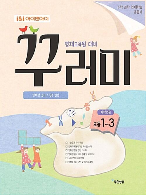아이앤아이 영재교육원 대비 꾸러미 초등 1~3