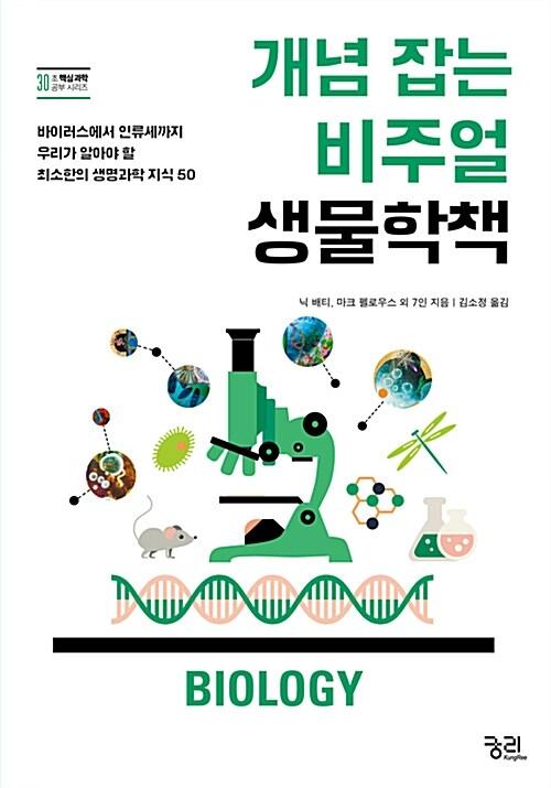 개념 잡는 비주얼 생물학책