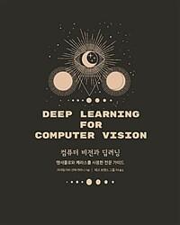 컴퓨터 비전과 딥러닝 : 텐서플로와 케라스를 사용한 전문 가이드