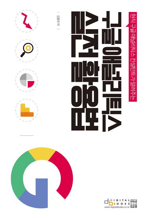 (현직 구글 애널리틱스 컨설턴트가 알려주는) 구글 애널리틱스 실전 활용법 / 1판 5쇄