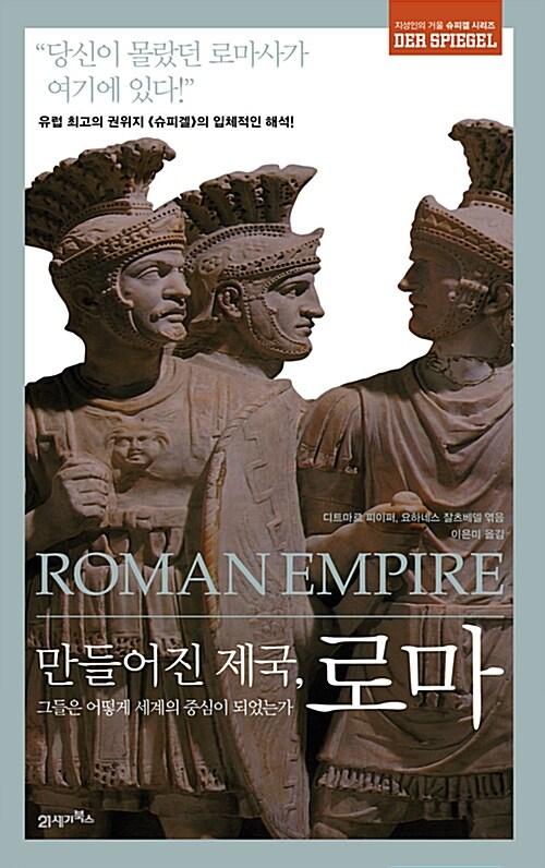 만들어진 제국, 로마