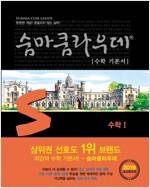 숨마쿰라우데 수학 기본서 수학 1 (2018년)