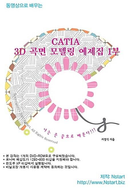 [DVD] 동영상으로 배우는 CATIA 3D 곡면 모델링 예제집 1부 - DVD 1장