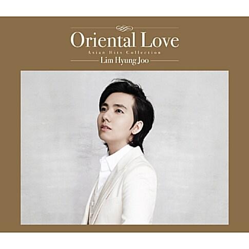 임형주 - Oriental Love [한정반][4CD]