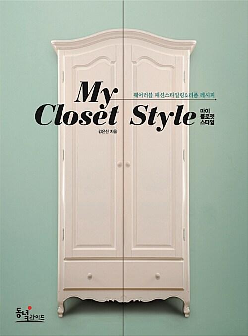 My Closet Style