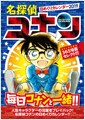 名探偵コナン2019日めくりカレンダ-: コミックカレンダ-2019 (ペ-パ-バック)