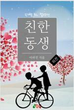[BL] 친한 동생 - 외전