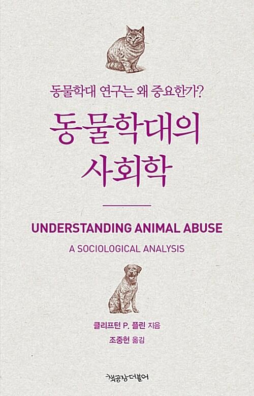동물학대의 사회학