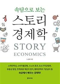 (속담으로 보는) 스토리 경제학