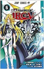 遊·戱·王ARC-V 6 (ジャンプコミックス)