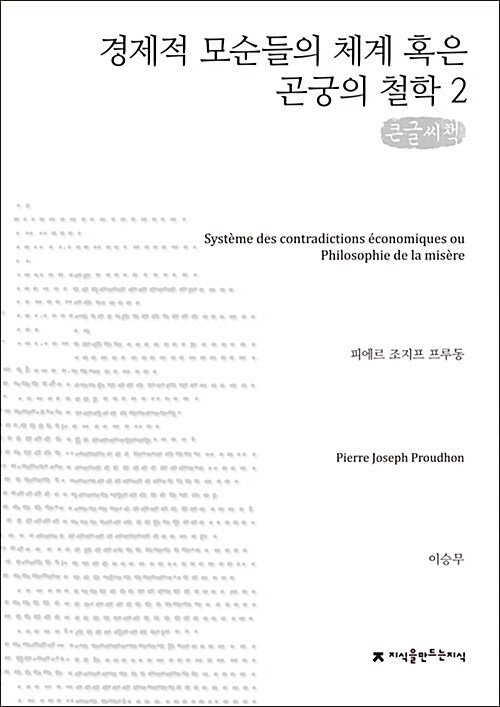 경제적 모순들의 체계 혹은 곤궁의 철학 2 (큰글씨책)