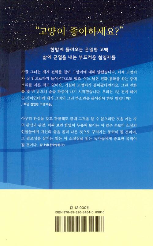 우아한 밤과 고양이들 : 손보미 소설집