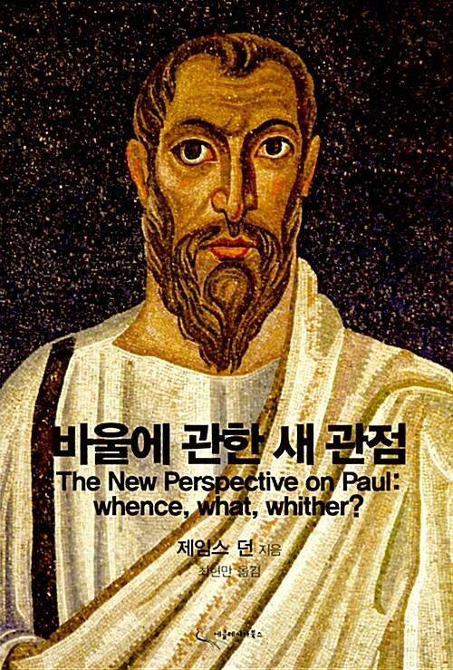 바울에 관한 새 관점