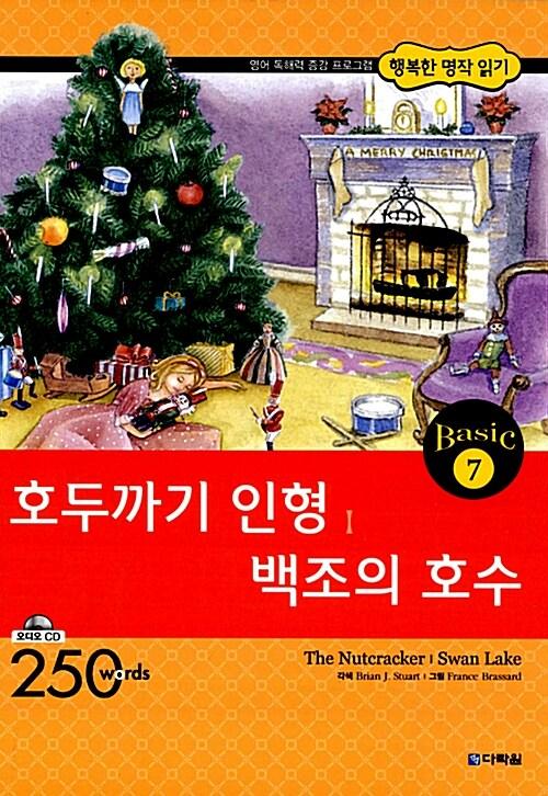 호두까기 인형 / 백조의 호수 (책 + CD 1장)