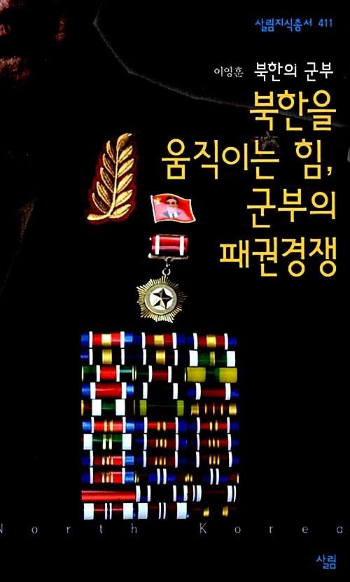 북한을 움직이는 힘, 군부의 패권경쟁