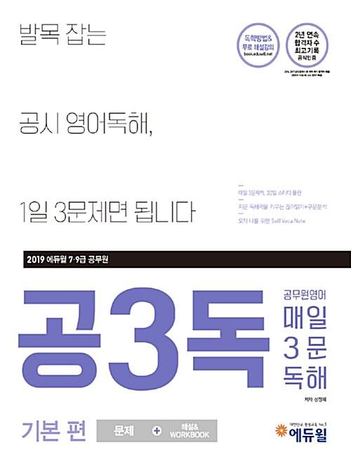 2019 에듀윌 7.9급 공무원 영어 공3독 : 기본 편