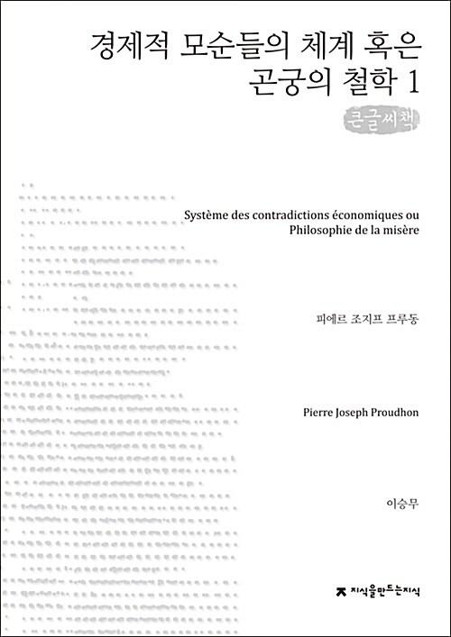 경제적 모순들의 체계 혹은 곤궁의 철학 1 (큰글씨책)