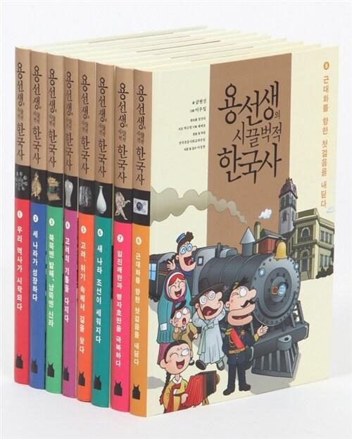 용선생의 시끌벅적 한국사 1~8권 세트 - 전8권 (양장)