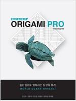 종이접기 매니아를 위한 Origami PRO : 바다생물 종이접기편