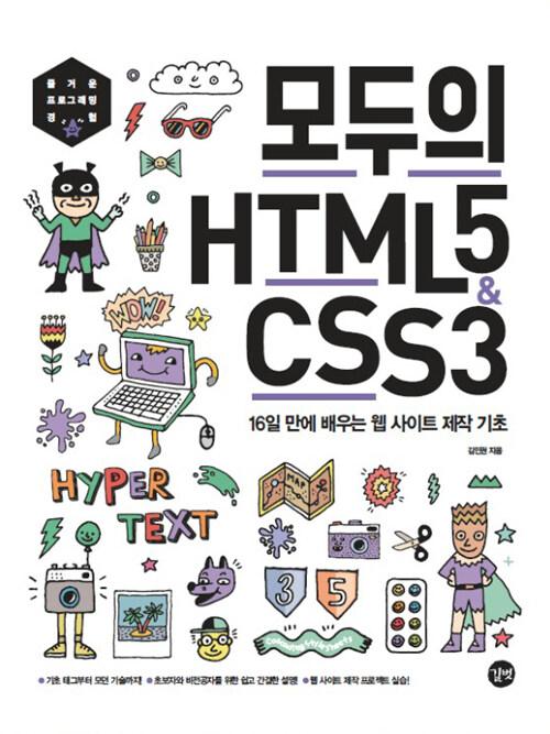 모두의 HTML5 & CSS3 : 16일 만에 배우는 웹 사이트 제작 기초!