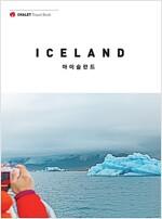 샬레트래블북 아이슬란드