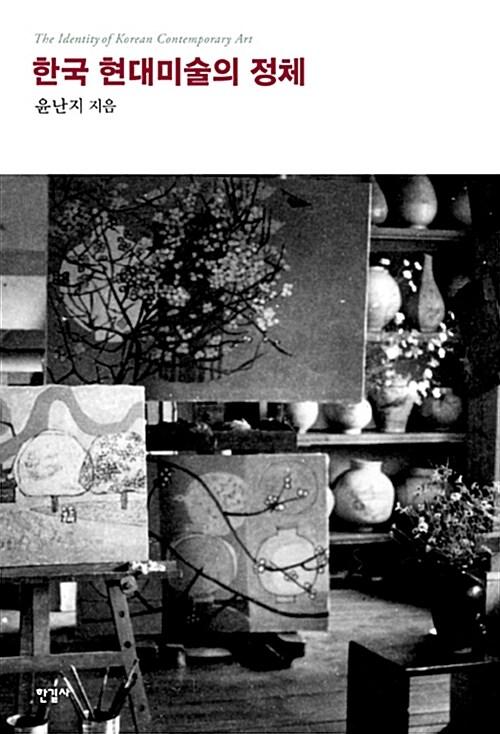 한국 현대미술의 정체