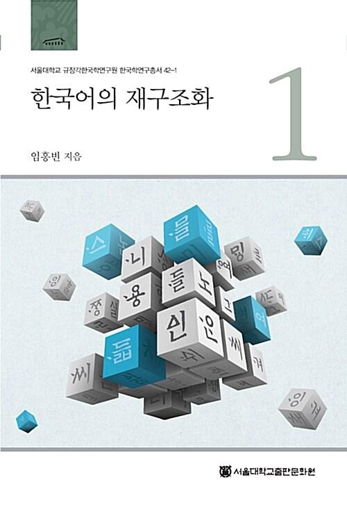 한국어의 재구조화 1