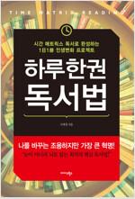 하루 한 권 독서법 : 시간 매트릭스 독서로 완성하는 1일 1책 인생 변화 프로젝트