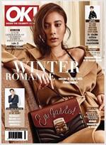 OK Magazine (태국판) 2018년 9월 Issue 305 (뉴이스트 렌 화보)
