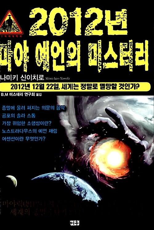 2012년 마야 예언의 미스터리