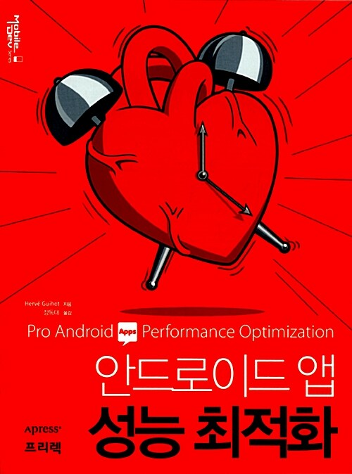 안드로이드 앱 성능 최적화