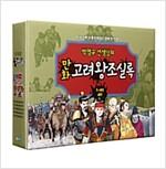 박영규 선생님의 만화 고려왕조실록 세트 - 전4권