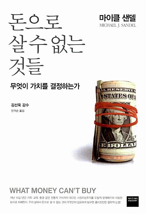 [중고] 돈으로 살 수 없는 것들
