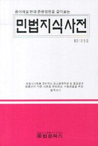 (용어해설ㆍ판례ㆍ준용법령을 같이보는) 민법지식사전