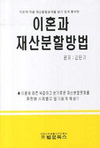 (이혼에 따른 재산분할문제를 알기 쉽게 풀이한) 이혼과 재산분할 방법 / 김만기 편저