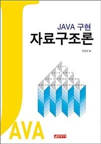 (Java 구현) 자료구조론 / 개정판