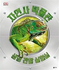 DK 자연사 박물관 : 생명 관찰 실험실