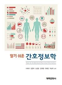 (알기 쉬운) 간호정보학