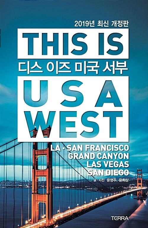 디스 이즈 미국 서부 This is USA West (2019년 최신 개정판)