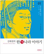 [세트] 김태권의 한나라이야기 (총3권/완결)