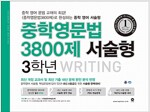 중학영문법 3800제 서술형 3학년