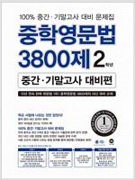 중학영문법 3800제 중간.기말고사 대비편 2학년