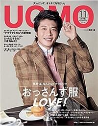 UOMO(ウオモ) 2018年 11 月號 [雜誌]